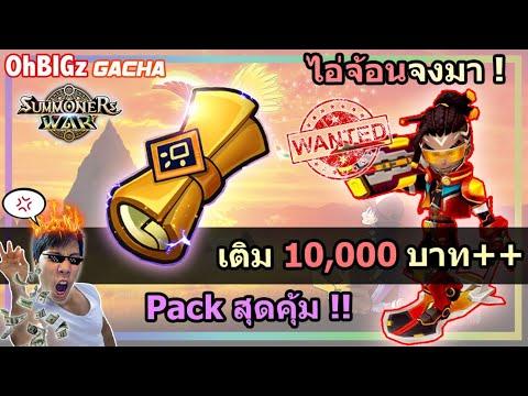 SMW-แพ๊คมอนใหม่-10,000-บาท-ได้