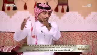 حديث سالم الأحمدي عن مشكلة سعيد المولد