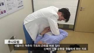 인천자생한방병원 디스크가 터져 허리와 다리가 아플 땐? 자생 비수술 치료영상