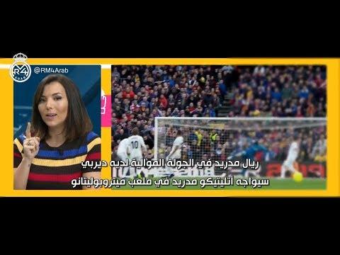 شهر ناري ينتظر ريال مدريد: 3 كلاسيكو، ديربي ودوري أبطال