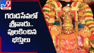 వైభవంగా శ్రీవారి గరుడ సేవ : Tirumala - TV9 - TV9