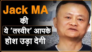 चीन ने Jack Ma को कर दिया बर्बाद, उनकी ऐसी हालत देख आपके होश उड़ जाएंगे | Jack Ma | China Mystery - ZEENEWS