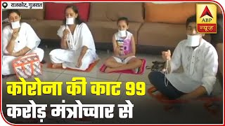 Over 20 Lakh Jains Chant Mantras For 99 Crore Times To Combat COVID-19 | ABP News - ABPNEWSTV