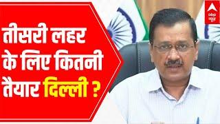 Delhi CM reveals how national capital is preparing for Corona's 3rd wave - ABPNEWSTV