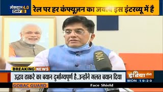 मजदूरों की घर-वापसी और अन्य मुद्दों पर रेल मंत्री पियूष गोयल के साथ खास बातचीत - INDIATV