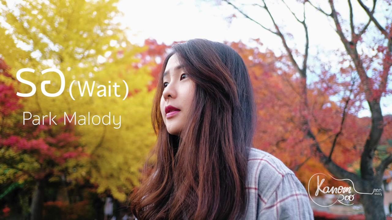 รอ ( Wait ) | Park Malody「Cover by Kanomroo 」