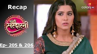 Choti Sarrdaarni - छोटी सरदारनी - Episode -205 & 206 - Recap - COLORSTV