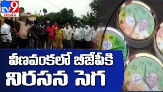బీజేపీకి నిరసన సెగ : Huzurabad - TV9 - TV9