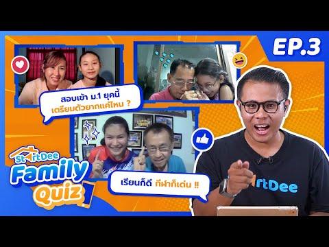 StartDee-Family-Quiz-ตอบ-1-คำถ