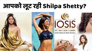 UP वालों को लूट ले गईं Shilpa Shetty? कहीं आप अगले शिकार तो नहीं? सावधान! - AAJKIKHABAR1