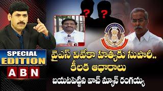 YS Viveka's Watchman Rangaiah Key Details On The Case | YS Sunitha | Special Edition | ABN Telugu - ABNTELUGUTV