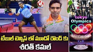 Tokyo Olympics: Sharath Kamal Reaches To Table Tennis Singles 3rd Round   V6 News - V6NEWSTELUGU