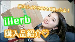 コスメ ピクシー『iHerb購入品紹介?コスメ多め!!』などなど