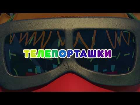 Кадр из мультфильма «Пин-код. Прыжок в будущее. Телепорташки»