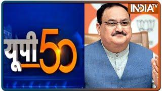 Uttar Pradesh से जुड़ी 50 बड़ी खबरें | UP 50: Non-Stop Superfast | July 27th, 2021 - INDIATV