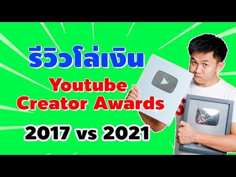 โล่เงิน-Youtube-Creator-Awards