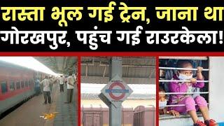 Shramik  Special Train: रास्ता भूल गई Train, जाना था गोरखपुर पहुंच गई राउरकेल(उड़ीसा) - ITVNEWSINDIA