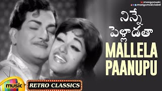 Old Telugu Romantic Songs | Mallela Paanupu Video Song | Ninne Pelladutha Movie | NTR | Mango Music - MANGOMUSIC