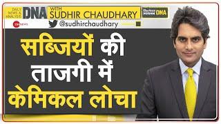DNA: दूध और सब्जियों में जहरीली मिलावट का DNA टेस्ट   Sudhir Chaudhary   Latest News   Hindi News - ZEENEWS