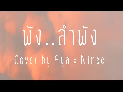พัง..(ลำพัง)---Cover-by-Aya-x-