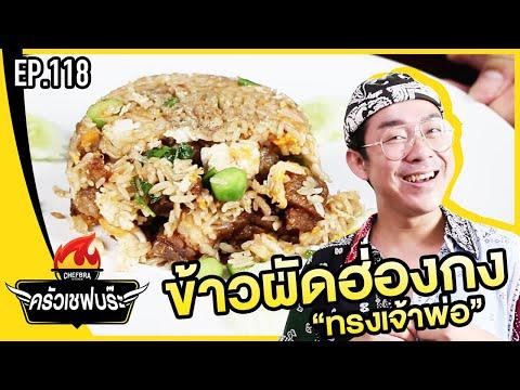 ข้าวผัดฮ่องกง-ทรงเจ้าพ่อ!!---ค
