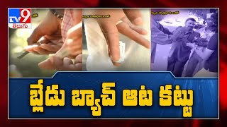 Blade batch gang arrested || Vijayawada - TV9 - TV9