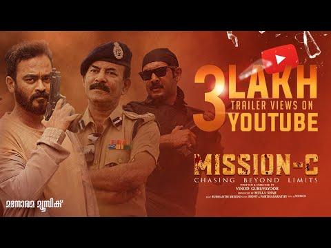 MISSION-C | Official Trailer | Vinod Guruvayoor | Mulla Shaji | Sarath Appani | Meenakshi Dinesh
