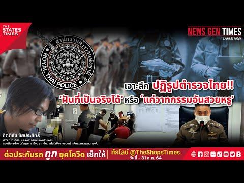 เจาะลึกปฏิรูปตำรวจไทย!!-'ฝันที