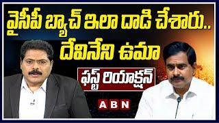TDP Devineni Uma First Reaction With ABN On YCP Stones Attack   CM YS Jagan   ABN Telugu - ABNTELUGUTV