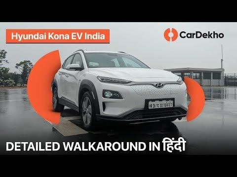 Hyundai Kona Electric SUV Walkaround in Hindi | Launched at Rs 25.3 lakh | CarDekho.com