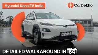 Hyundai Kona Electric SUV Walkaround in Hindi | Launched at Rs 25.3 lakh | CarDekho.com