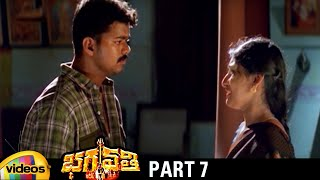 Bhagavathi Telugu Full Movie HD | Vijay | Reema Sen | Vadivelu | K Viswanath | Part 7 | Mango Videos - MANGOVIDEOS