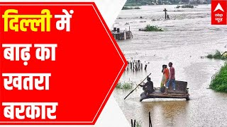 Yamuna recedes but the danger is not over yet - ABPNEWSTV