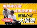 用輪椅行動沒那麼簡單!?三原JAPAN-三原慧悟體驗心得大揭密|伊甸基金會
