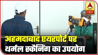 Thermal scanning at Ahmedabad airport as domestic flights take-off - ABPNEWSTV