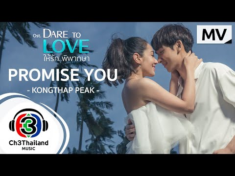 PROMISE-YOU-Ost.Dare-to-love-ใ