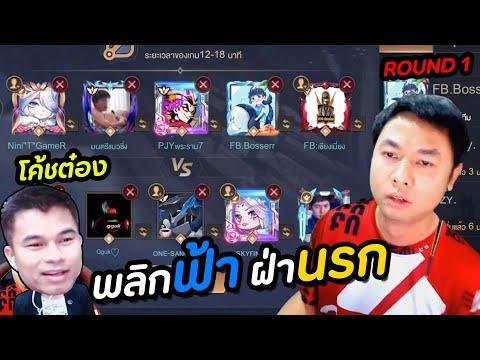 RoV-:-ทีมแอดวี-Vs-ทีม-Pjy-Nont
