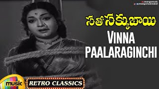 Telugu Old Hit Songs | Vinnapaalaraginchi Video Song | Sathi Sakkubai Telugu Movie | Anjali Devi - MANGOMUSIC