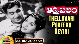 Telugu Old Hit Songs | Thellavari Poneeku Reyini Video Song | Aatma Balam Movie | ANR | Mango Music - MANGOMUSIC