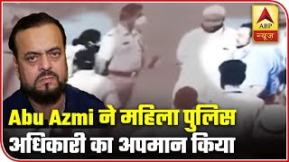 Mumbai: SP's Abu Azmi humiliates senior lady officer publicly - ABPNEWSTV