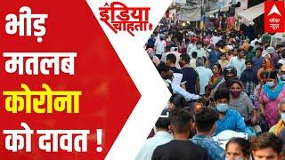 Crowd is everywhere, so in coronavirus   India Chahta Hai (26 July 2021) - ABPNEWSTV