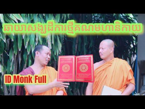 Documents-ID-Monks-ឯកសារឆាយាសង