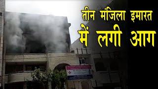दिल्ली के आनंद विहार में तीन मंजिला इमारत में लगी भीषण आग - IANSLIVE
