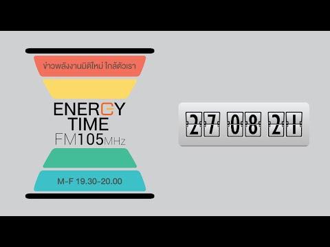 Energy-Time-27-08-21