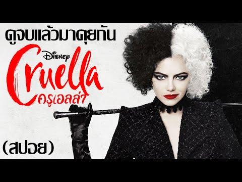 ดูจบแล้วมาคุยกัน-Cruella-l-ครู