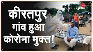 Madhya Pradesh: Raisen जिले में Kiratpur गांव के Community Model से गांव हुआ 'Corona Free' |COVID-19 - ZEENEWS