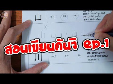วิธีเขียนตัวอักษรคันจิภาษาญี่ป