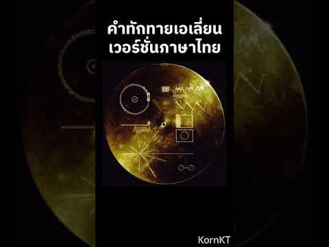 คำทักทายเอเลี่ยนแบบภาษาไทย-ที่