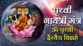 Prithvi Gayatri Mantra | Healing Mantra for a Happy Family | पृथ्वी गायत्री मंत्र - BHAKTISONGS