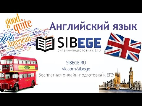 Английский язык, 2017. Грамматика. Чтение. 24.11.16. sibege.ru